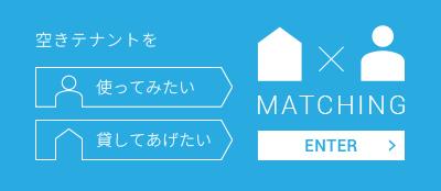 MATCHING ENTER<