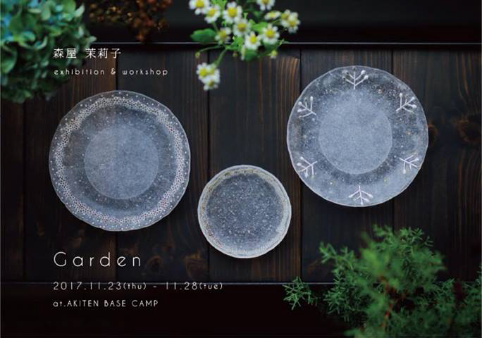 森屋茉莉子 exhibition & workshop「Garden」