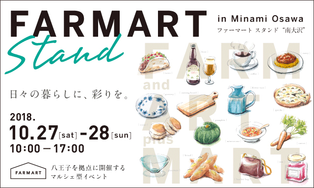 FARMART STAND in 南大沢