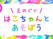 はこちゃんとあそぼう vol.1